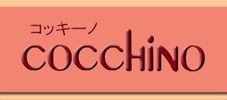 cocchino コッキーノ
